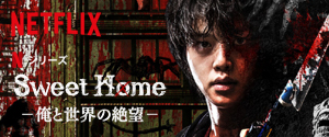 Sweet Home 俺と世界の絶望